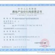 海南中联房地产评估咨询有限公司图片