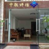 海南中联房地产评估融资服务部门包办海口市各大国有银行贷款业务