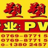 供应PVC原料制造商