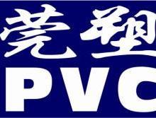 厂家供应PVC原料颗粒/通用塑料PVC原料长期生产批发
