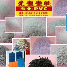 供应pvc造粒料/pvc造粒料价格/pvc造粒料批发