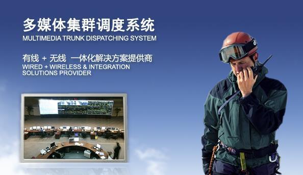 供应远视频应急指挥系统