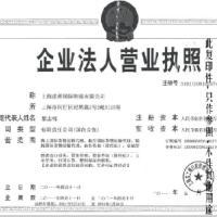 上海有线线缆设备进口报关代理
