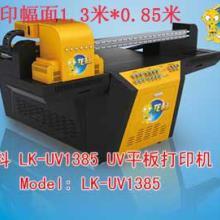 供应东方龙科万能平板UV喷绘机-专业生产加工印花玻璃白墨打印批发