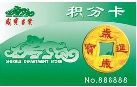 供应专业生产制作积分卡优惠卡图片