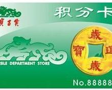 供应专业生产制作积分卡优惠卡