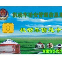 供應設計制作ICODE2/5567/4305門鎖卡