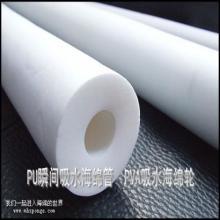 供应 白色PVA海绵管/高密度PVA海绵