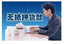 供应汉阴县高息贷款汉阴县个人贷款公司
