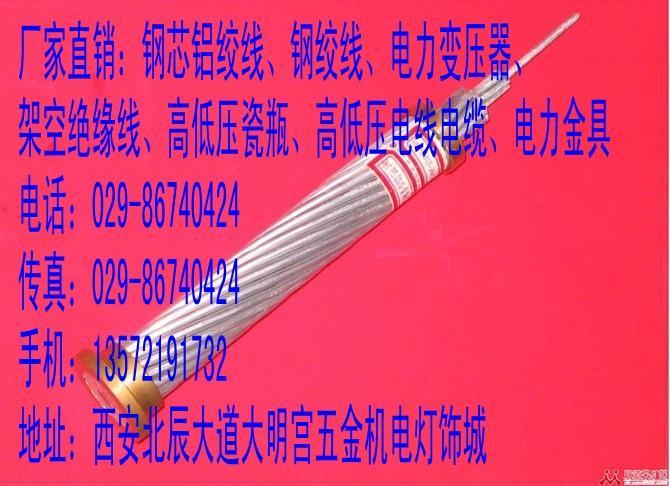 西安亮丽电力设备有限公司