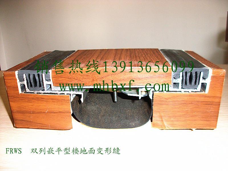 供应双列嵌平型楼地面变形缝
