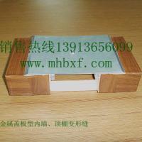 供应IM金属盖板型内墙顶棚变形缝