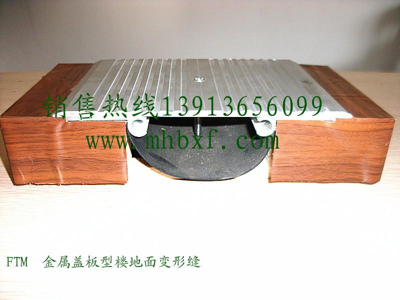 供应FTM金属盖板型楼地面变形缝
