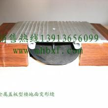 供应FTM金属盖板型楼地面变形缝价格