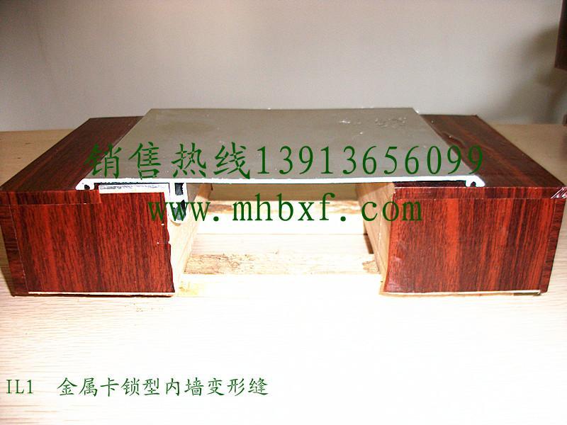 供应IL1卡锁型内墙变形缝