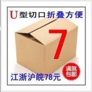 特硬3层7号纸箱/包装盒/邮政纸箱图片