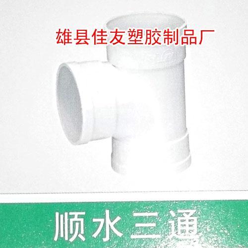 pvc排水管件管卡图片 pvc排水管件管卡样板图 pvc排水管件管卡 雄县佳