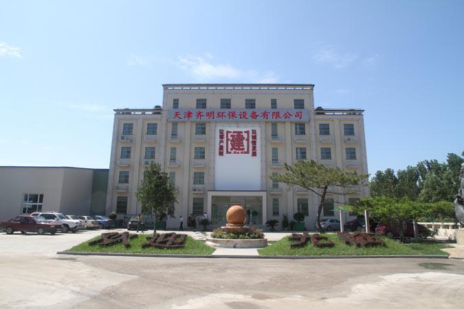 天津蓟县齐明环保设备有限公司