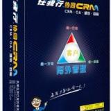供应临安管家婆软件CRM精华版