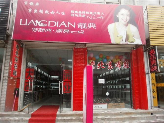 那么如何选择老北京布鞋品牌呢?
