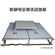 供应全钢地板
