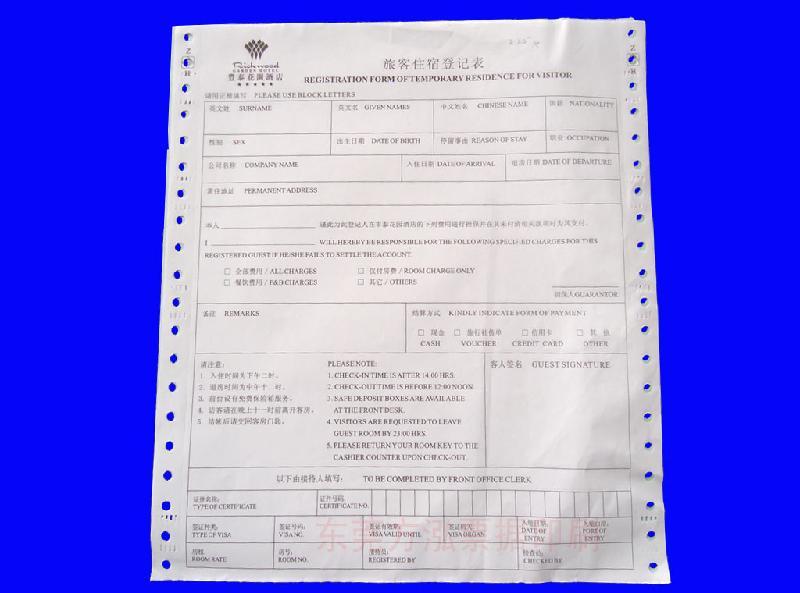 国际酒店结账单/住宿登记表印刷