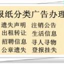 沈阳晚报广告登报联系电话图片