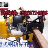 专业内燃钢轨钻孔机