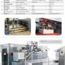 供应印后设备