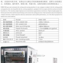 供应欣光印机1500半自动叼牙式模切机