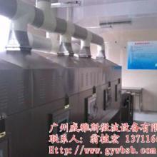 供应微波硫矿干燥设备