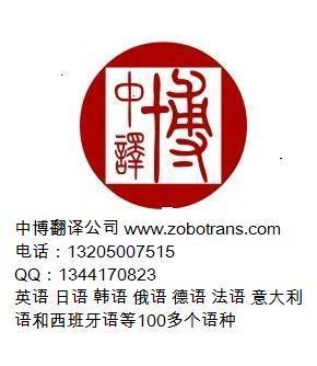 供应医药原料及生化制品翻译