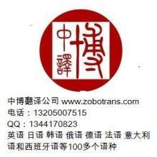 供应医学专利/出版物翻译