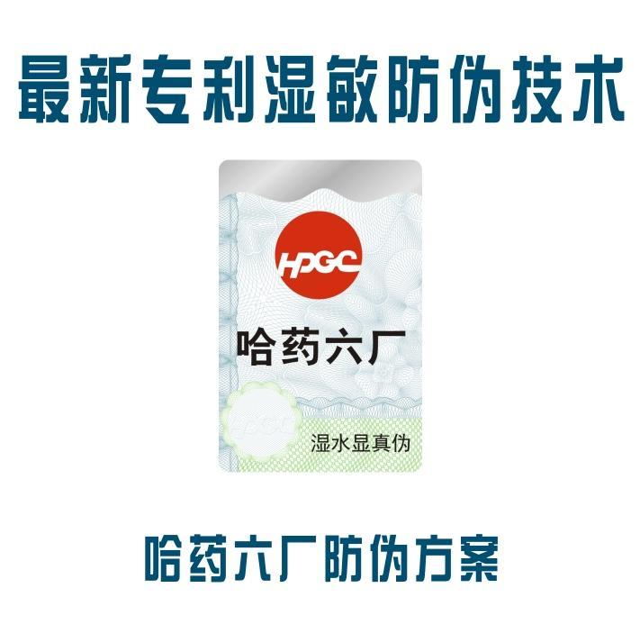 供应湿敏防伪标签