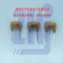 供应ZTA4.0MHZ陶瓷谐振器批发