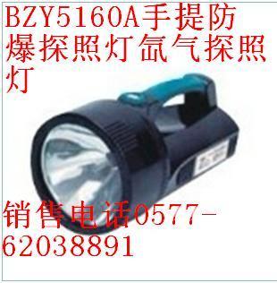 销售BZY5160A手提防爆探照灯氙气探照灯