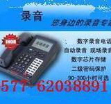 供应行业版录音电话机销售INOR-150小时录音电话机