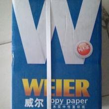 供应威尔复印纸
