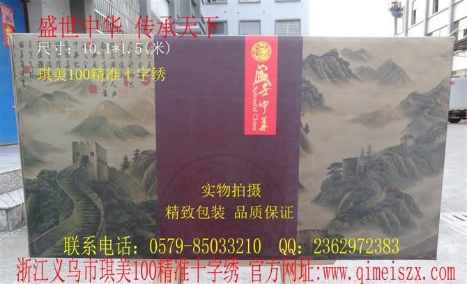 十字绣 十字绣供货商 供应10米盛世中华高清精准印花高清图片