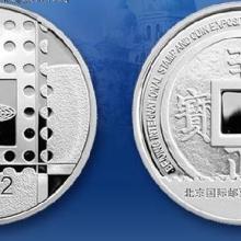 供应2012北京国际邮票钱币博览会纪念币批发