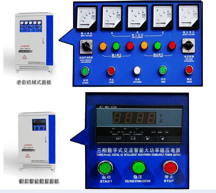 供应SBW-50KV三相全自动补偿式稳压器图片