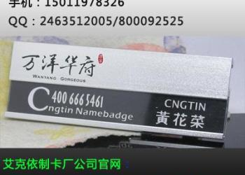 专业做胸牌广州胸牌制作厂家图片