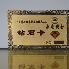 上海会员卡规格标准会员卡制作批发