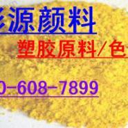 塑胶原料/高温塑胶染料506橙图片