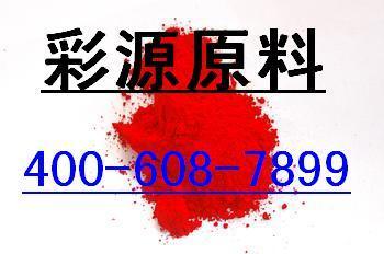 福建泉州塑胶颜料-118大红 塑胶颜料-118大红/色母粒