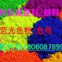 泉州塑胶颜料-105荧光红/色母图片