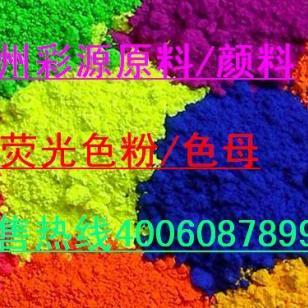 福建泉州塑胶颜料+707荧光紫红图片