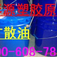 供应扩散油/分散油 扩散油/分散油/色母粒/色粉