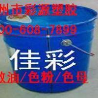 特级扩散油/色粉颜料/色母粒/厂家自产色母粒