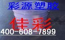 泉州厂家塑胶色粉+增亮剂+分散油+色母粒+黑色母+红色母图片
